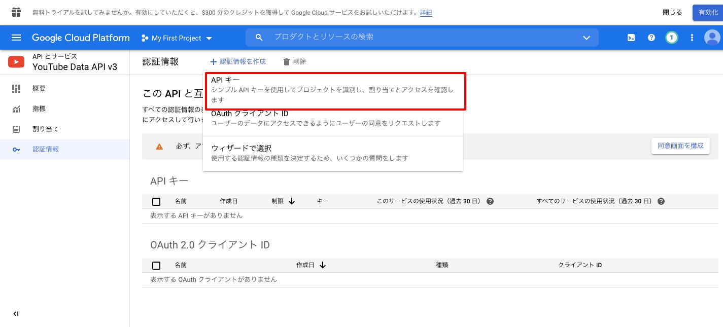 認証情報を作成→APIを作成