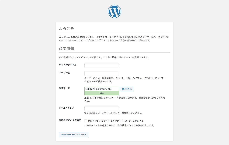 WordPressのアカウント情報を作成