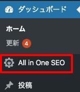 all in one seoがメニューに追加されます