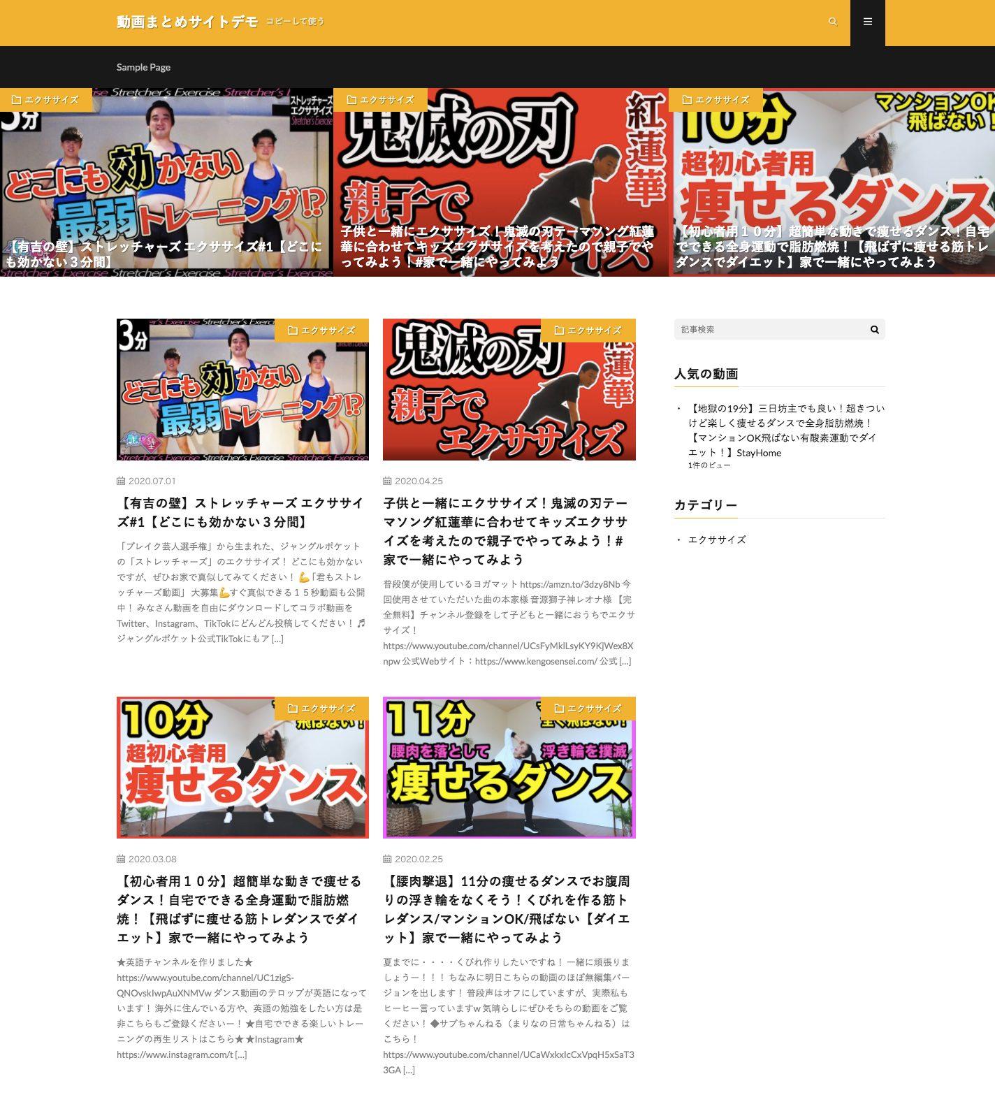 動画サイトデモイメージ