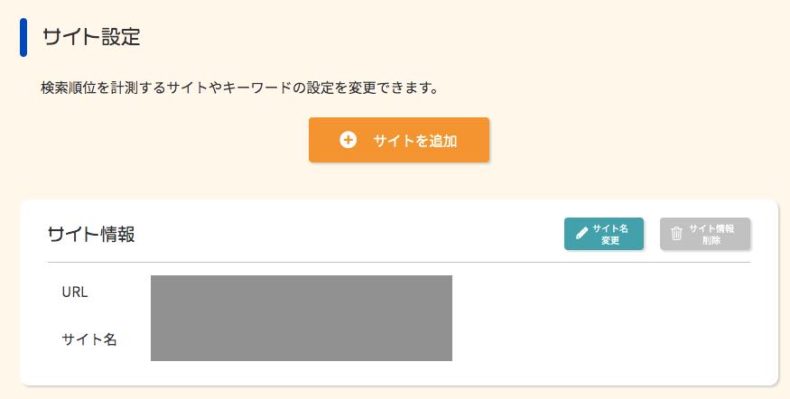 【順一くん】サイト設定(1)