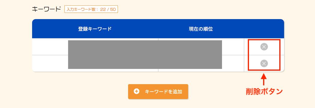 【順一くん】サイト設定(2)