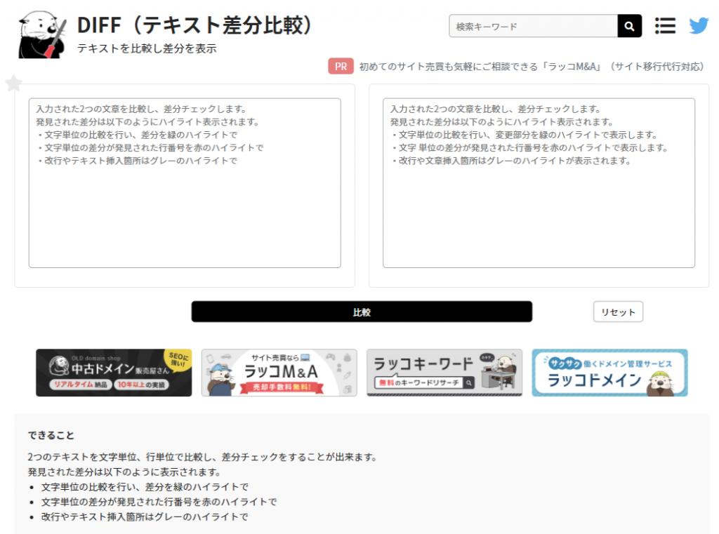 DIFF(テキスト差分比較)