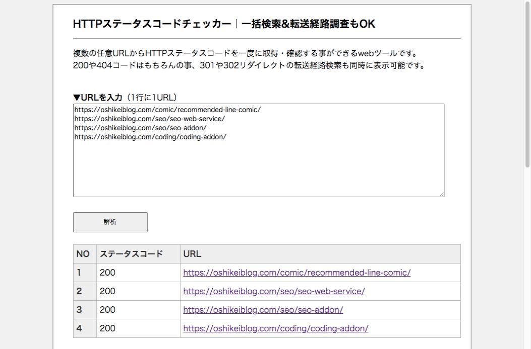 HTTPステータスコードチェッカー