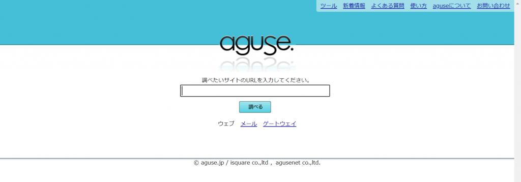 aguse-jp-ウェブ調査