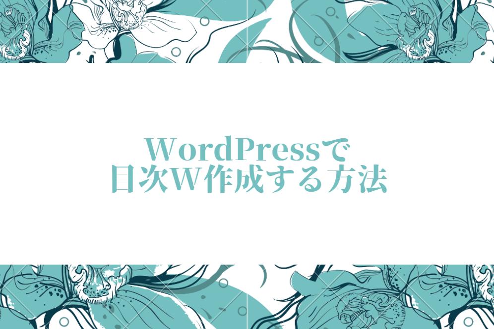 WordPressで目次を作成する方法