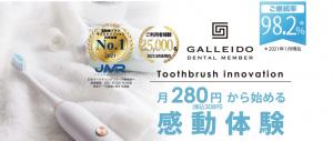GALLEIDO-DENTAL-MEMBER-電動歯ブラシ-サブスクリプション-GALLEIDO-ONLINE-STORE